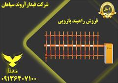 services construction construction فروش راهبند بازویی در اصفهان