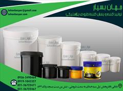 industry packaging-printing-advertising packaging-printing-advertising تولید و فروش قوطی درب پیچ و قوطی پلمپی