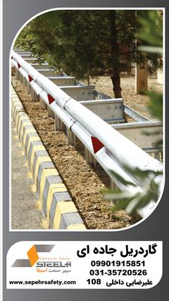 industry iron iron گاردریل ایرانی وخارجی
