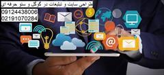 services software-web-design software-web-design طراحی سایت و سئو تضمینی مسعودیه