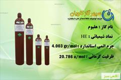 industry chemical chemical هوای فشرده | گاز صفر Z.AIR | شرکت سپهر گاز کاویان