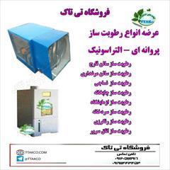 services industrial-services industrial-services رطوبت ساز - رطوبت ساز التراسونیک - 09199762163