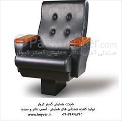 buy-sell office-supplies chairs-furniture تولید صندلی اجتماعات،صندلی کنفرانس ،صندلی تاشو