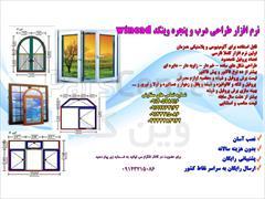 services software-web-design software-web-design نرم افزار طراحی درب و پنجره upvc،بهینه سازی - برش