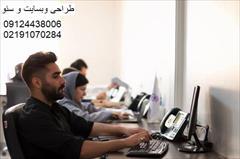 services software-web-design software-web-design طراحی سایت و تبلیغات حرفه ای شاهین