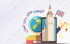 services educational educational ازمون های بین المللی زبان انگلیسی