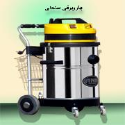 industry cleaning cleaning جارو برقی صنعتی سه موتوره آب و خاك