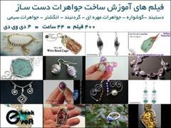 services art-culture-services art-culture-services فیلم های آموزش ساخت جواهرات دست ساز