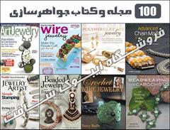 services educational educational مجموعه ۱۰۰ کتاب و مجله جواهر سازی