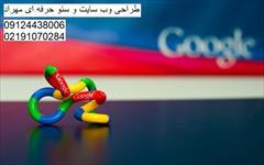 services software-web-design software-web-design طراحی سایت و تبلیغات در گوگل و سئو حرفه ای فردوس