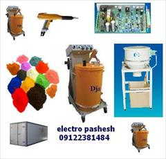 industry industrial-machinery industrial-machinery فروش و تعمیر انواع دستگاه پاشش رنگ پودری در آبادان