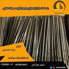 industry iron iron پایه حصاری - توزیع و فروش انواع پایه فنس