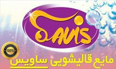services washing-cleaning washing-cleaning پخش و فروش شامپو فرش شویی صنعتی مخصوص قالیشویی