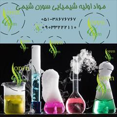 industry chemical chemical مواد اولیه شیمیایی