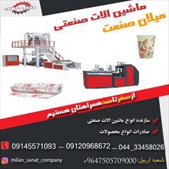 industry industrial-machinery industrial-machinery ساخت دستگاه های تولید ظروف یکبار مصرف شرکت میلان