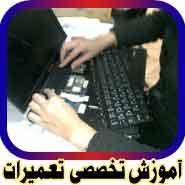 services educational educational قویترین و مجهزترین مرکز آموزش تعمیرات لپ تاپ