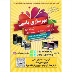 services printing-advertising printing-advertising مهرسازی یاسین
