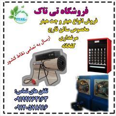 industry tools-hardware tools-hardware هیتر گلخانه ا09120578916