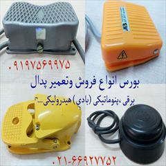 services fix-repair fix-repair بورس فروش و تعمیر پدال های برقی ، بادی ، هیدرولیکی