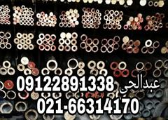 industry iron iron فروش فسفر برنز فابریک