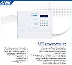 digital-appliances other-digital-appliances other-digital-appliances دزدگیرهای اماکن ،منازل ، فروشگاهها ، کارخانه ها