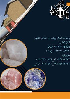industry mine mine خرید محصولات نمک در بسته بندی های جدید نمک شروع شد