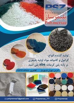 industry chemical chemical تولید کننده کامپاند پلی کربنات