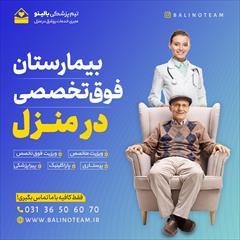 services health-beauty-services health-beauty-services ویزیت پزشک در منزل اصفهان