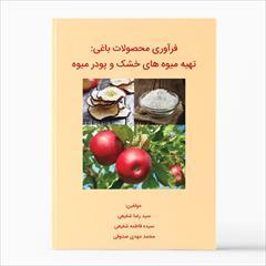 student-ads student-ads-other student-ads-other کتاب فرآوری محصولات باغی: تهیه میوه های خشک و پودر