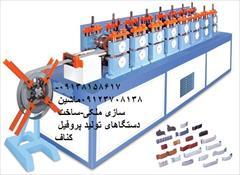 industry machinary machinary ساخت دستگاه پروفیل -U36-F47کنافL25
