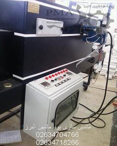 industry machinary machinary دستگاه شرینک پک دوگانه سوز