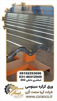 industry iron iron کرکره سینوسی و ذوزنقه
