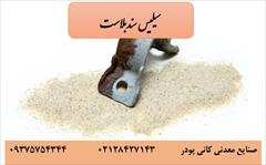 industry cleaning cleaning فروش سیلیس سندبلاست