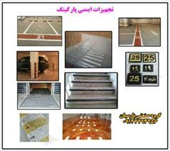 industry roads-construction roads-construction فروش تمامی تابلو وعلائم ساختمانی - تجهیزات پارکینگ