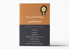 student-ads booklet booklet پکیج آزمون کارشناسی ارشد سم شناسی (دانلودی/DVD)