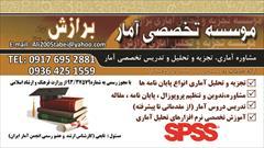 student-ads projects projects تحلیل آماری برازش فارس بااستفاده ازنرم افزار spss