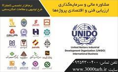 services investment investment طرح توجیهی برای احداث بهره برداری کارخانجات تولیدی
