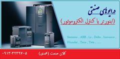industry industrial-automation industrial-automation نمایندگی اینورتر در اصفهان (اینورتر استوک-دست دوم)