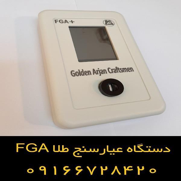 مزایای سیستم عیار سنج طلا - سفارش عیار سنج طلا FGA: 09166728420<br/>دستگاه عیار سنج طلا مزایای فراوانی دارد که استفاده از آن را لازم و ضروری می کند<br/>به ازا digital-appliances other-digital-appliances other-digital-appliances