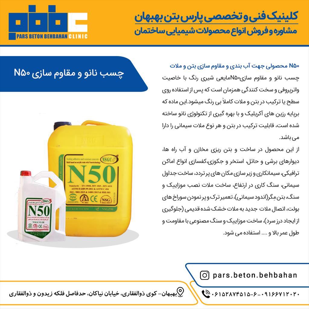 N50 محصولی جهت آب بندی و مقاوم سازی بتن و ملات <br/>چسب نانو و مقاوم سازیN50مایعی شیری رنگ با خاصیت واترپروفی و سخت کنندگی همزمان است که پس از استفاده روی services construction construction